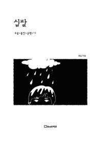 십팔 : 우울+불안=공황=나 (컬러판)