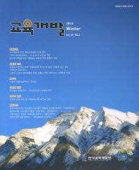 교육개발(2012 Vol.39 No.4)