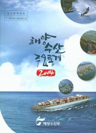 해양수산주요통계(2014)