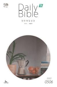 매일성경(한영대조)(2021년 5/6월호)