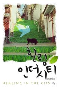 힐링인더시티_종합편