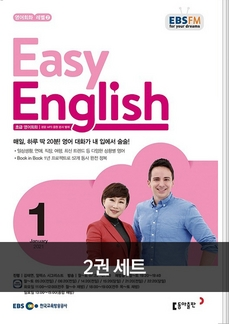 EASY ENGLISH(EBS 방송교재 2021년 1월 + 2020년 12월)