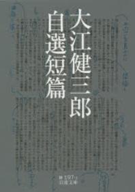 大江健三郞自選短篇