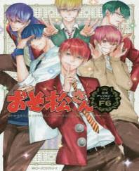 おそ松さん公式アンソロジ-コミック(F6)