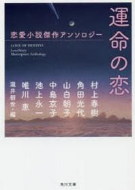 運命の戀 戀愛小說傑作アンソロジ-