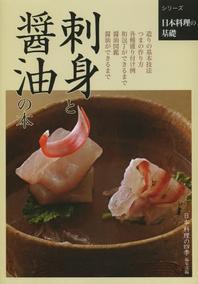 刺身と醬油の本