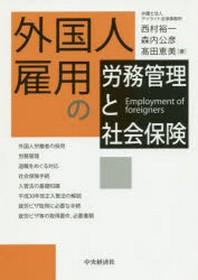 外國人雇用の勞務管理と社會保險