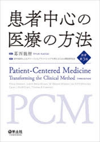 患者中心の醫療の方法