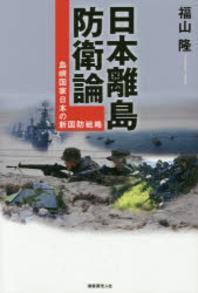 日本離島防衛論 島嶼國家日本の新國防戰略