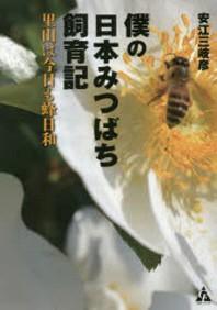 僕の日本みつばち飼育記 里山は今日も蜂日和