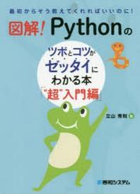 """圖解!PYTHONのツボとコツがゼッタイにわかる本 """"超""""入門編"""