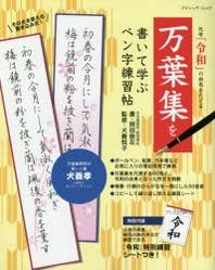 万葉集を書いて學ぶペン字練習帖 元號「令和」の由來をたどる