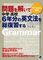 問題を解いて中學.高校6年分の英文法を總復習する やりなおし英語