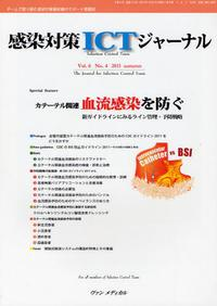 感染對策ICTジャ-ナル チ-ムで取り組む感染對策最前線のサポ-ト情報誌 VOL.6NO.4(2011AUTUMN)