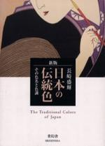 日本の傳統色 その色名と色調