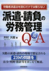 派遣.請負の勞務管理Q&A 勞動者派遣法を讀むだけでは解らない