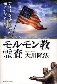 モルモン敎靈査 アメリカ發新宗敎の知られざる眞實