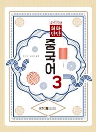 중국어3(1학기, 워크북포함)