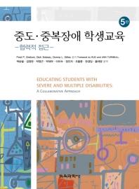 중도·중복장애 학생교육: 협력적 접근