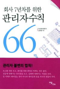회사 7년차를 위한 관리자수칙 66