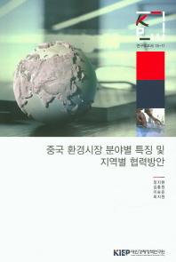 중국 환경시장 분야별 특징 및 지역별 협력방안