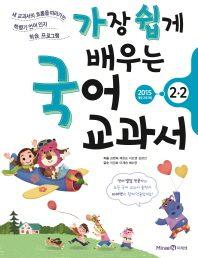 가장 쉽게 배우는 국어 교과서 2-2