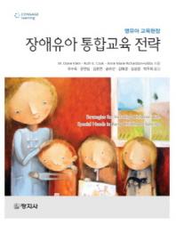 영유아 교육현장 장애유아 통합교육 전략