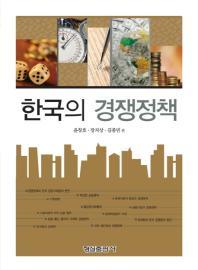한국의 경쟁정책