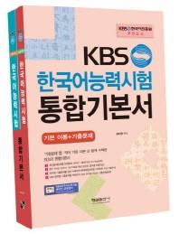 KBS 한국어능력시험 통합기본서 세트
