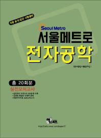 서울메트로 전자공학 실전모의고사(총 20회분)(2016)