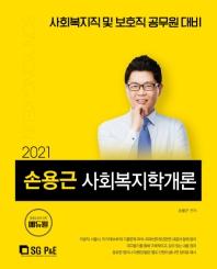 손용근 사회복지학개론(2021)(에듀윌)