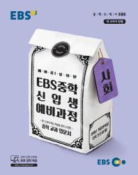 EBS 예비 중1을 위한 중학 사회 신입생 예비과정(2020)