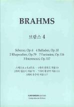 브람스. 4 (IS 126)