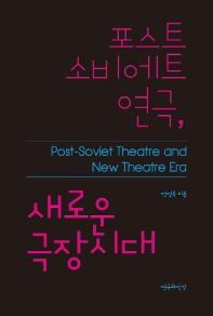 포스트 소비에트 연극, 새로운 극장시대