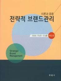 전략적 브랜드관리 : 이론과 응용