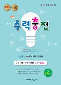 수력충전 고등 수학(하)(2021)