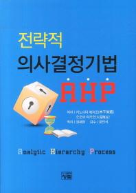 전략적 의사결정기법 AHP