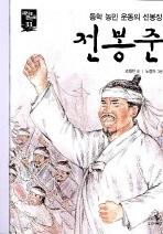 전봉준(새시대 큰인물 33)