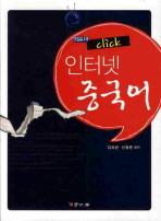 CLICK 인터넷 중국어