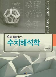 수치해석학