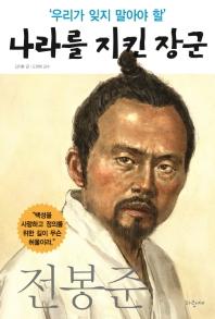 우리가 잊지 말아야 할 나라를 지킨 장군: 전봉준