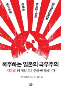 폭주하는 일본의 극우주의
