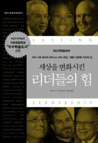 세상을 변화시킨 리더들의 힘