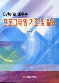 C언어로 배우는 프로그래밍 기초 및 활용
