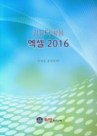 컴퓨터 활용 엑셀 2016