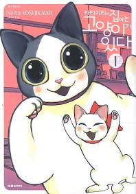 카타기리네 집에는 고양이가 있다. 1