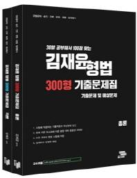김재윤 형법 300형 기출문제집 세트