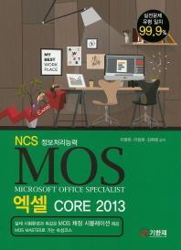 NCS 정보처리능력 MOS 엑셀 Core 2013