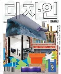 월간 디자인 DESIGN 511호(2021년 1월호)