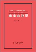 임상혈액학(이론편)